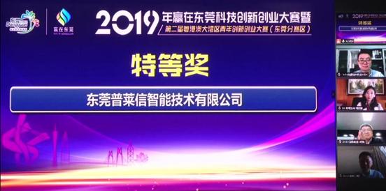 普莱信智能荣获广东大湾区创业创新大赛特等奖